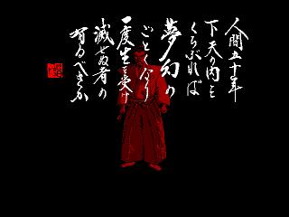 Nobunaga no Yabou - Bushouhuunroku