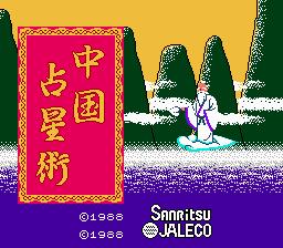 Chuugoku Senseijutsu