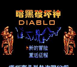 Diablo (NJ037)