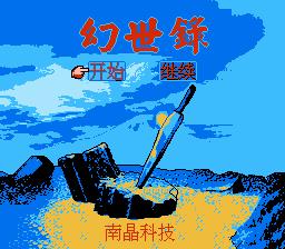Huan Shi Lu