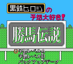 Kurogane Hiroshi no Yosou Daisuki! - Kachiuma Densetsu