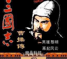 San Guo Zhi - CaoCao Zhuan
