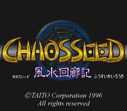 Chaos Seed - Fuusui Kairoki