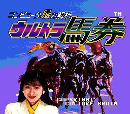 Computer Nouryoku Kaiseki - Ultra Baken