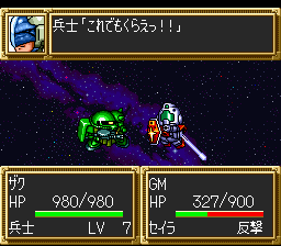 Super Robot Wars 3