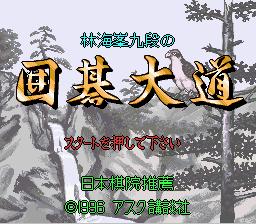 Hayashi Kaihou Kudan no Igo Oodou
