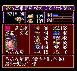 Nobunaga's Ambition - Lord of Darkness