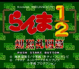 Ranma Nibunnoichi - Hard Battle