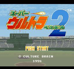 Super Ultra Baseball 2